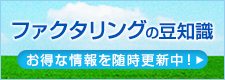 ファクタリングの豆知識 お得な情報を随時更新中!