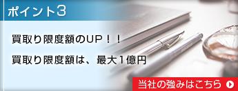 ポイント3 買取り限度額のUP!!買取り限度額は、最大1億円