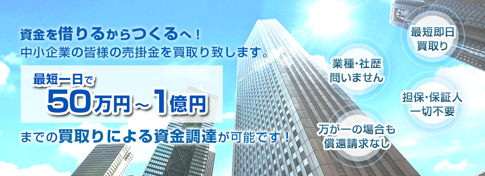 大阪・京都・神戸など関西でファクタリング・資金調達ならアルシエ株式会社